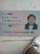 谁的身份证!