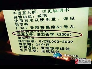 新华东路雅倩指甲销售假劣减肥品,不但不退钱,还出口伤人