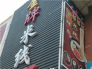 """""""金牌米线""""云南风味,好吃不贵!"""