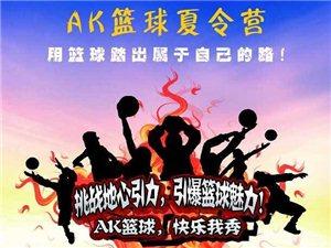 AK篮球训练营篮球集结号