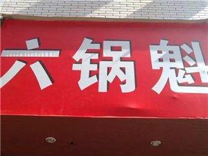 六锅魁食品店