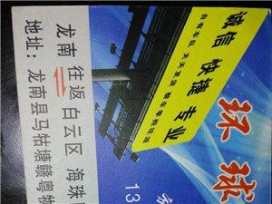 龍南——廣州專線