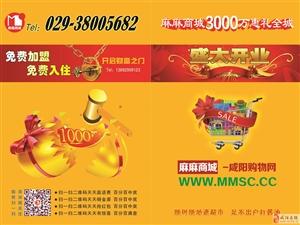 麻麻商城 咸阳购物网  加盟招商