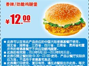 [沧州优惠券]香辣鸡腿堡或劲脆鸡腿堡 优惠价12元