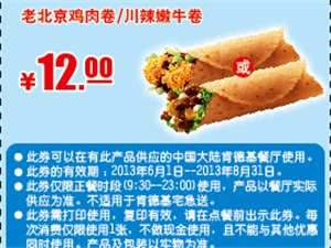 [沧州肯德基优惠券]老北京鸡肉卷或川辣嫩牛卷 优惠价12元