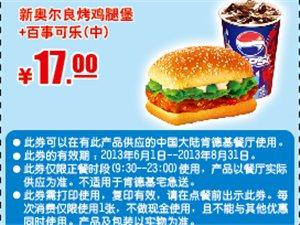 [沧州优惠券]新奥尔良烤鸡腿堡+百事可乐(中) 优惠价17元