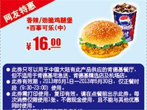 [沧州优惠券]香辣鸡腿堡或劲脆鸡腿堡+百事可乐(中) 优惠价16.5元