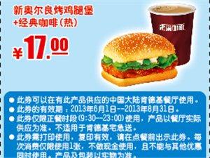 [沧州肯德基优惠券]新奥尔良烤鸡腿堡+经典咖啡 优惠价17元