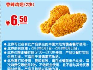 [沧州优肯德基惠券]2块香辣鸡翅 优惠价6.5元