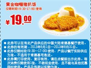 [沧州肯德基优惠券]黄金咖喱猪扒饭 优惠价19元