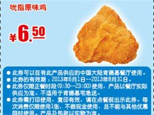 [沧州肯德基优惠券]2块吮指原味鸡 优惠价12元