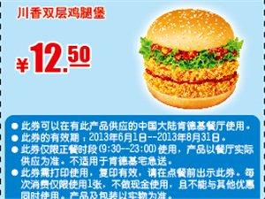 [沧州肯德基优惠券]川香双层鸡腿堡 优惠价12.5元