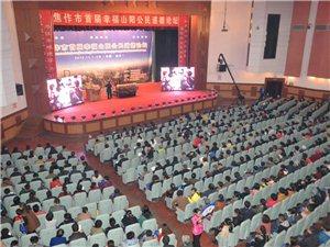 焦作市首届幸福山阳公民道德论坛