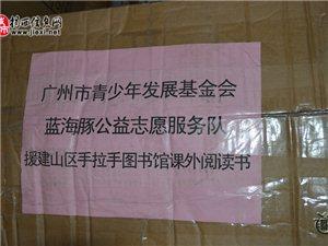 【原创】蓝海豚公益志愿服务队捐书活动(五联小学)