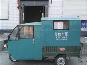 订做三轮车棚 电话:15933460125