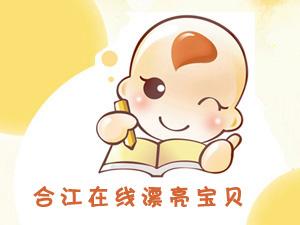 合江在线漂亮宝贝网络评选大赛