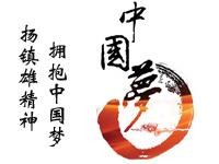 扬镇雄精神,拥抱中国梦