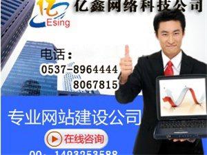 金乡亿鑫网络科技有限公司网站建设案例
