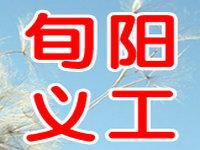 旬阳义工联