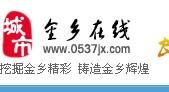 金乡在线网官方公告