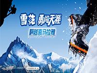 雪花 勇闯天涯 翻越喜马拉雅 湖北区选拔赛澳门太阳城娱乐站