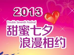 2013年扶绥县第二届七夕青年相亲文化节