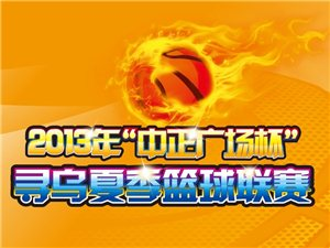 """2013年""""中正广场杯""""寻乌县夏季篮球联赛"""