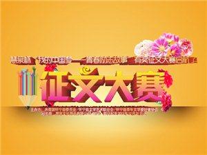 """慧泉杯""""我的中国梦――青春励志故事""""有奖征文大赛启航了!"""