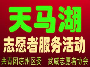 武威天马湖整治不文明现象志愿者服务活动