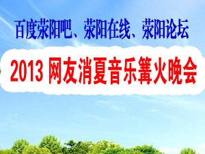 百度荥阳吧、荥阳在线、荥阳论坛 2013网友消夏音乐篝火晚会