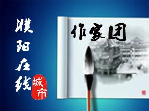 福彩3d胆码预测在线签约龙都知名作家