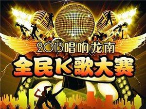 2013唱响龙南全民K歌大赛