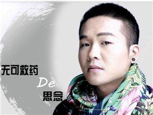 龙南歌手廖伟志