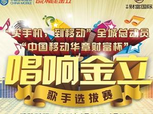 中国移动华章财富杯 唱响金立 歌手大赛