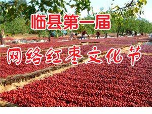第一届网络红枣文化节