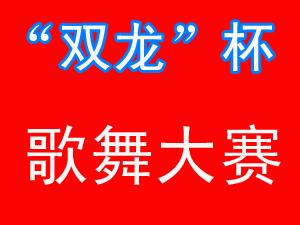 """石林�h2013年""""�p��""""杯歌舞大�"""