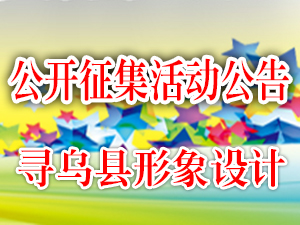 关于公开征集寻乌县形象设计活动的公告