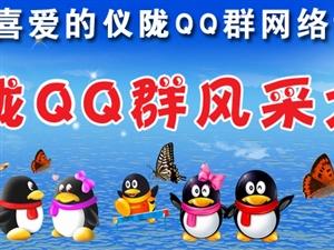 我最喜爱的仪陇QQ群风采大赛
