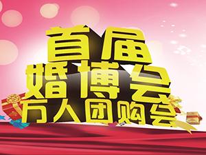 寻乌县首届婚博会暨万人团购会