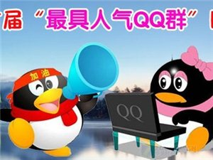 """抚州首届""""最具人气QQ群""""网络评选大赛"""