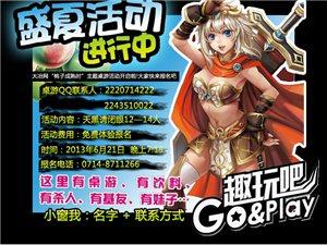 """桌游团第二十四期""""桌游逆袭战'活动将在8月23号举行"""