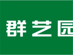 群艺园林绿化中心