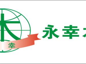 赣州市永幸木业