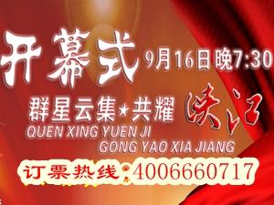 第四届中国长江三峡国际旅游节(宜昌)