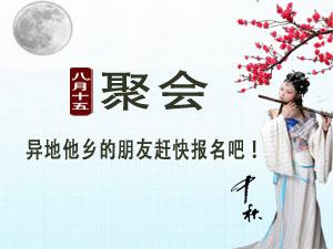 秦皇岛2013八月十五异地聚会