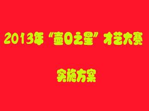 """2013年威尼斯人赌场官网""""壶口之星""""才艺大赛专题报道"""