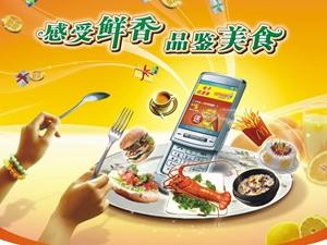 嘉祥在线网美食品鉴活动第二站――-走进聚福轩大酒店