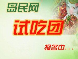 岛民网试吃团开始报名啦!免费带你吃遍秦皇岛