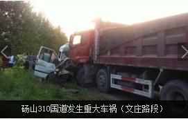 砀山8月26号特大交通事故专题报道