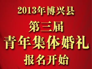 """""""相约董乡情 共圆中国梦""""青年集体婚礼报名开始了"""